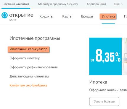 банк открытие онлайн 2.0 личный кабинет